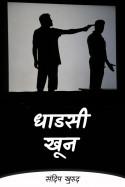 धाडसी खून by संदिप खुरुद in Marathi