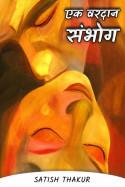 एक वरदान - संभोग - 04 by Satish Thakur in Hindi
