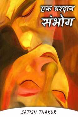 A GIFT - SEX 05 by Satish Thakur in Hindi