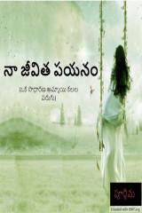 నా జీవిత పయనం by stories create in Telugu