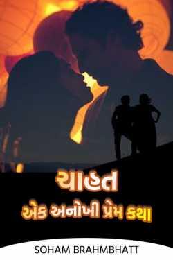soham brahmbhatt દ્વારા ચાહત - એક અનોખી પ્રેમ કથા ગુજરાતીમાં