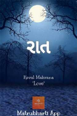 Raat - 8 by Keval Makvana in Gujarati