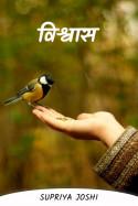 विश्वास by Supriya Joshi in Marathi