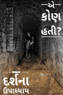 Darshna Upadhyay દ્વારા એ કોણ હતી? ગુજરાતીમાં