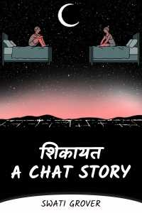 शिकायत  ----A Chat Story