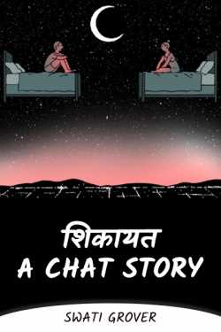 Complaint ---- A Chat Story by Swatigrover in Hindi
