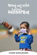 શ્વાસ નું નવું વર્ઝન ઓક્સિજન.. by vaani manundra in Gujarati