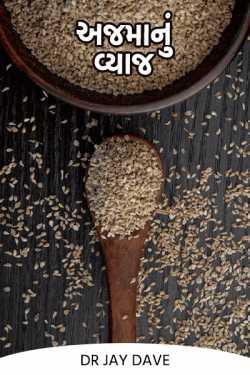 અજમાનુ વ્યાજ by Jay Dave in Gujarati