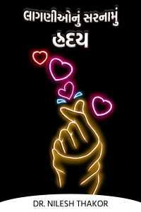 લાગણીઓ નું સરનામું : હ્રદય