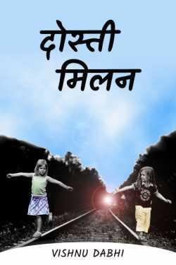 Vishnu Dabhi द्वारा लिखित  दोस्ती मिलन बुक Hindi में प्रकाशित