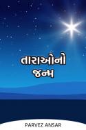 Parvez Ansar દ્વારા તારાઓનો જન્મ ગુજરાતીમાં