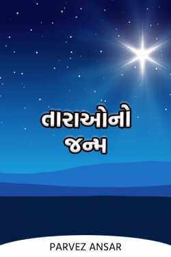 The birth of the stars by Parvez Ansar in Gujarati