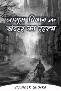 Vijender Godara द्वारा लिखित  जासूस विवान और खंडहर का रहस्य - 1 बुक Hindi में प्रकाशित