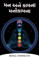મન અને કામના -  મનોકામના by Nehul Chikhaliya in Gujarati