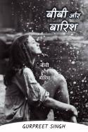 बीबी और बारिश by Gurpreet Singh in Hindi
