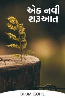 એક નવી શરૂઆત... by Bhumi Gohil in :language