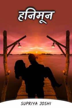 Honeymoon by Supriya Joshi in Marathi