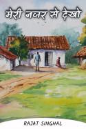 Rajat Singhal द्वारा लिखित  मेरी नजर से देखो - भाग 4 - समानता के अवसर या मौके का फायदा? बुक Hindi में प्रकाशित