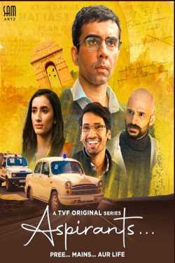 Aspirants Web Series by Mahendra Sharma in Hindi