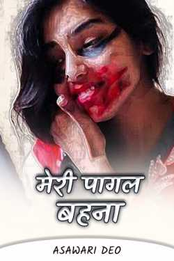 My Misbehaving Silly Sister by Asawari Deo in Hindi