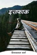 किशनलाल शर्मा द्वारा लिखित  इत्तफाक- बुक Hindi में प्रकाशित