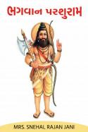 આપણાં મહાનુભાવો - ભાગ 9 - ભગવાન પરશુરામ by Mrs. Snehal Rajan Jani in Gujarati