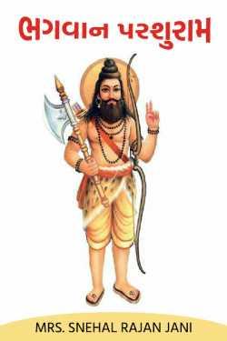 Our Excellencies - Part 9 - Lord Parashuram by Mrs. Snehal Rajan Jani in Gujarati