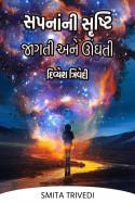 સપનાંની સૃષ્ટિ - જાગતી અને ઊંઘતી – દિવ્યેશ ત્રિવેદી by Smita Trivedi in Gujarati