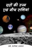 ग्रहों की उच्च एवं नीच राशियां by Jyotishacharya Dr. Dipak Sikka in Hindi