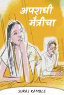 अपराधी मैत्रीचा by Suraj Kamble in Marathi