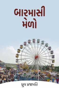 Perennial Fair by ધ્રુવ પ્રજાપતિ in Gujarati