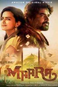 Maara - Film review