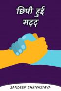 Sandeep Shrivastava द्वारा लिखित  छिपी हुई मदद बुक Hindi में प्रकाशित