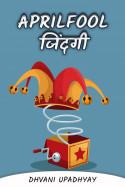 Aprilfool जिंदगी....... by Dhvani Upadhyay in Hindi