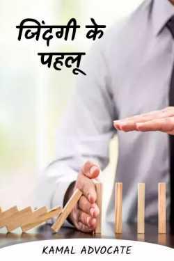 Kamal Bhansali द्वारा लिखित  जिंदगी के पहलू - 1 बुक Hindi में प्रकाशित