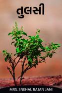 તુલસી by Mrs. Snehal Rajan Jani in Gujarati