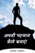 अपनी पहचान कैसे बनाएं by AJMAL SHAKIL in Hindi