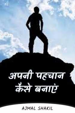 How to make your mark by AJMAL SHAKIL in Hindi