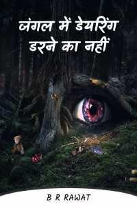 जंगल में डेयरिंग... डरने का नहीं