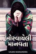 ખોરવાયેલી માનવતા by vaani manundra in Gujarati