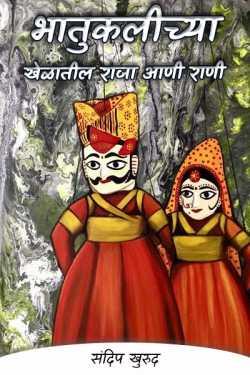Bhatuklichya khelamadhli Raja aani Rani by संदिप खुरुद in Marathi