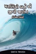 મરણિયો બને એ જીવી જાણે! – દિવ્યેશ ત્રિવેદી by Smita Trivedi in Gujarati