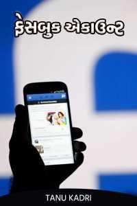 ફેસબુક એકાઉન્ટ