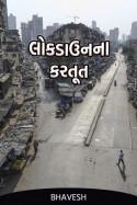 Bhavesh દ્વારા લોકડાઉનના કરતૂત ગુજરાતીમાં