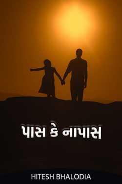 Pass or fail by Hitesh Bhalodia in Gujarati