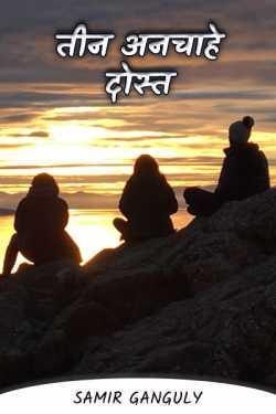Three unwanted friends by SAMIR GANGULY in English
