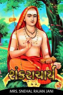 Our Excellencies - Part 10 - Shankaracharya by Mrs. Snehal Rajan Jani in Gujarati