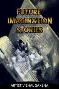 Future Imagination Stories - 2 - Mudder cases