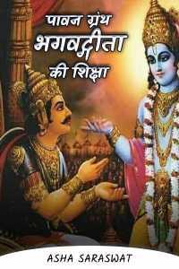 पावन ग्रंथ - भगवद्गीता की शिक्षा - 1