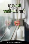 Ayushi Bhandari દ્વારા જીવનની ખાટી- મીઠી યાદો - 1 ગુજરાતીમાં